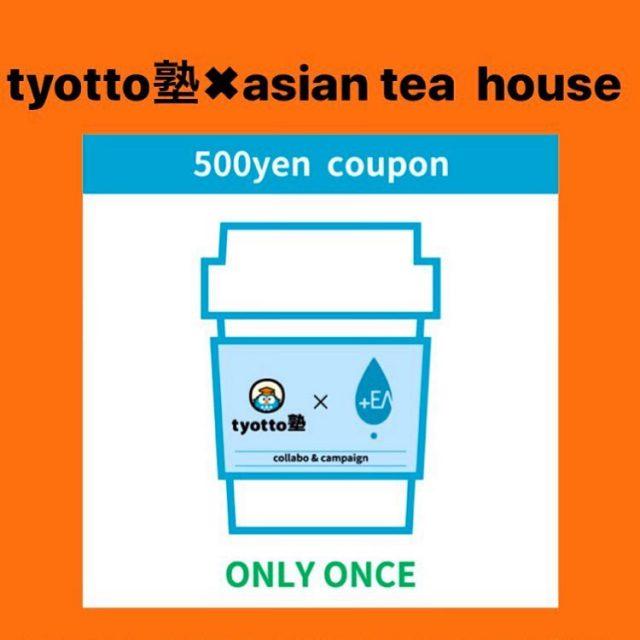 . . こんにちは 誠美接骨院の受付山崎です😊 . . 1年ほど前 名鉄岐阜駅を利用する事が多かった山崎は 昨日投稿した「asian tea house 」さんの 抹茶アーモンドミルクにどハマりして よく購入してはポイントをためていました😆笑 . 最近は全く電車に乗る機会がなくなったので なかなか行けていないのですが このお話を聞いて また行きたい欲が深まりました🥺✨ . そんな「asian tea house 」さんの 500円クーポンが高校生の方限定でゲットできるので やるしかないですよ👀‼️ (取得方法は前の投稿に書いてあります🙇♂️) . 残念ながら山崎は高校生ではないので しっかり自腹購入します😣笑 . 山崎おすすめの「asian tea house 」さんに 皆様もぜひ行ってみてくださいね😆 . . #岐阜県 #名鉄 #岐阜駅 #高校生 #jk #dk #女子高生 #男子高生 #おしゃれ #タピオカ #おいしい #おすすめ #asianteahouse  #tyotto塾 #コラボ #キャンペーン #接骨院